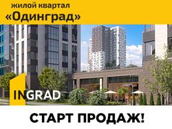 ЖК «Одинград» — квартиры от 2,4 млн руб. Старт продаж нового жилого комплекса